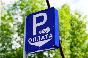 подорожание парковочных абонементов