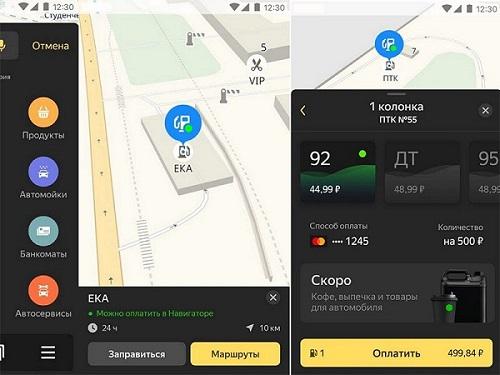 Оплата за бензин через Яндекс.Навигатор